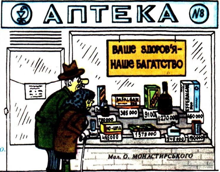 Малюнок  про аптеку, цинічні журнал перець