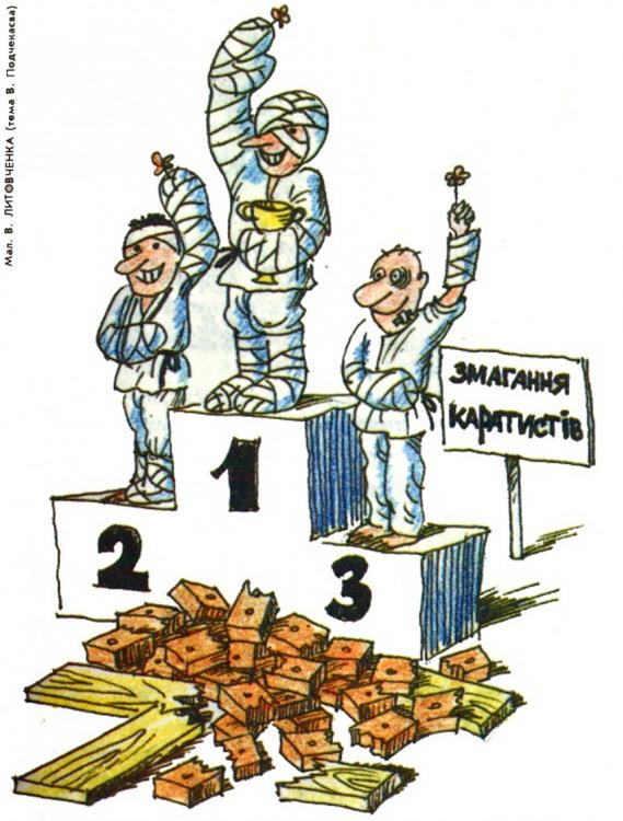 Малюнок  про карате журнал перець
