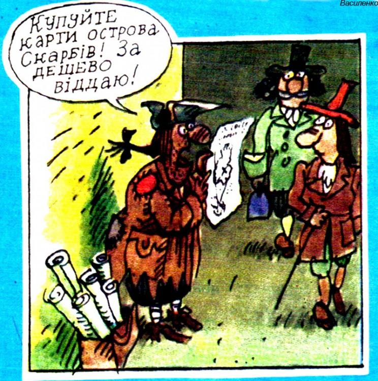 Малюнок  про карти, піратів журнал перець