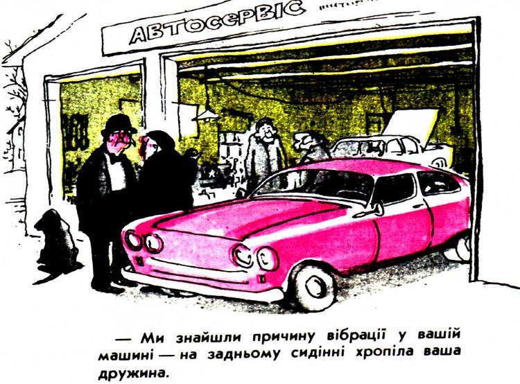 Малюнок  про автомобілі, хропіння журнал перець
