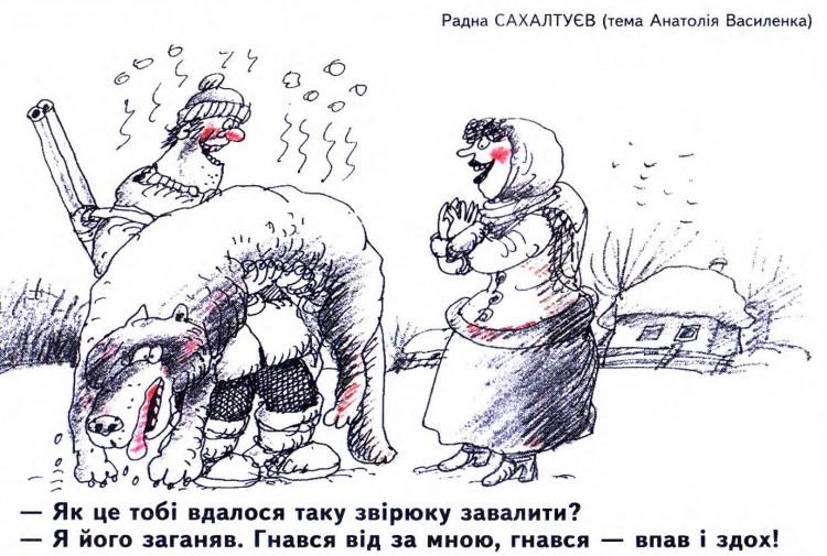 Малюнок  про мисливців, полювання, вовків журнал перець