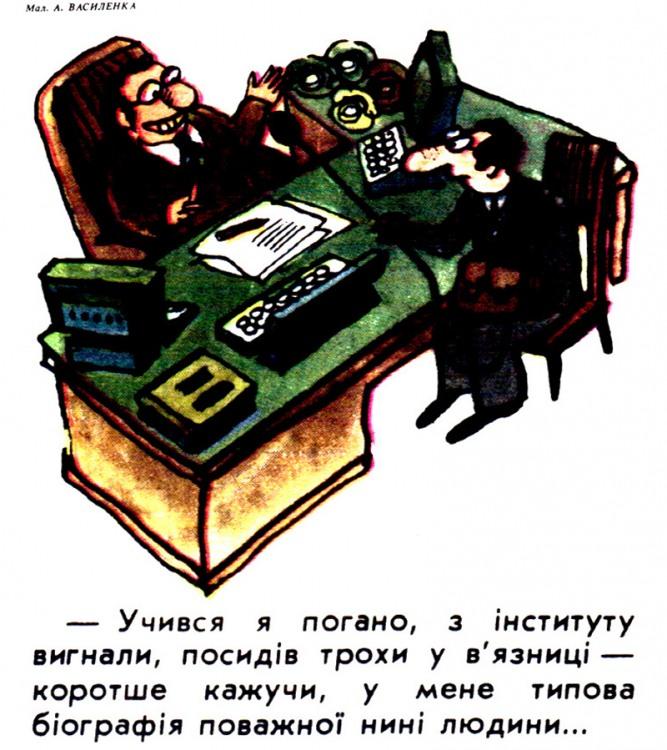 Малюнок  про біографію журнал перець