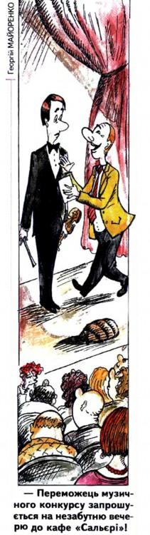 Малюнок  про музикантів, сальєрі, цинічні журнал перець