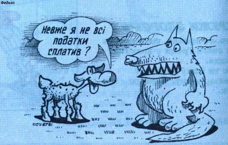 Малюнок  про овець, вовків, податки журнал перець