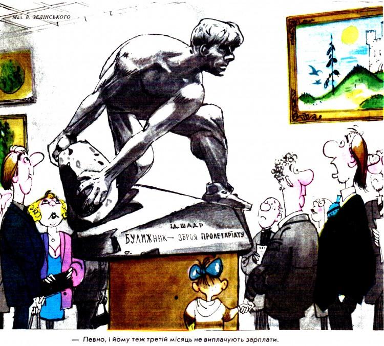 Малюнок  про музей, скульптури, зарплату журнал перець