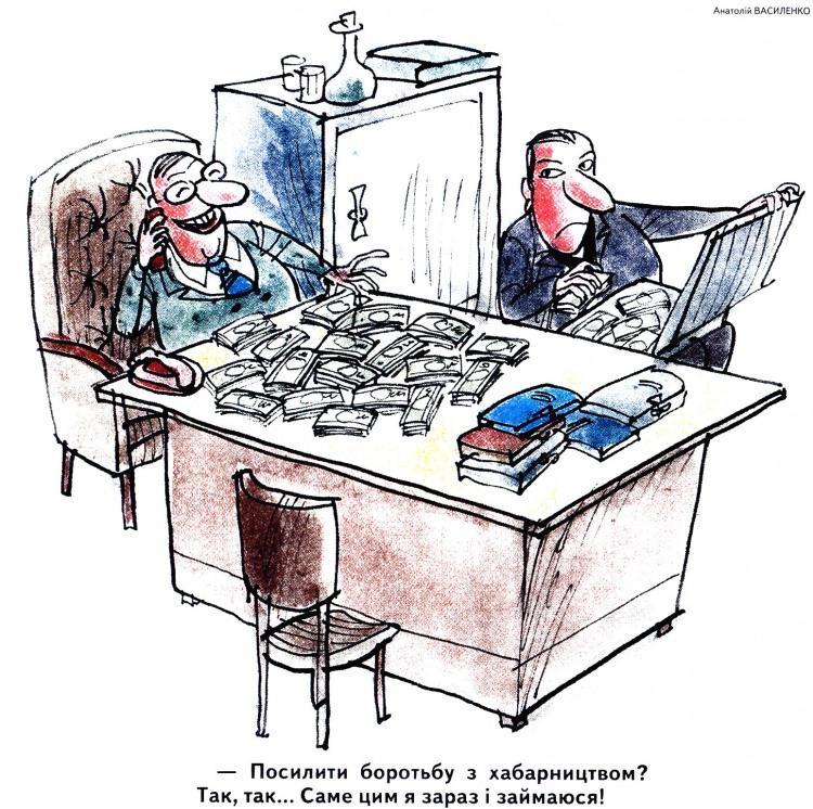 Малюнок  про хабарі, боротьбу журнал перець