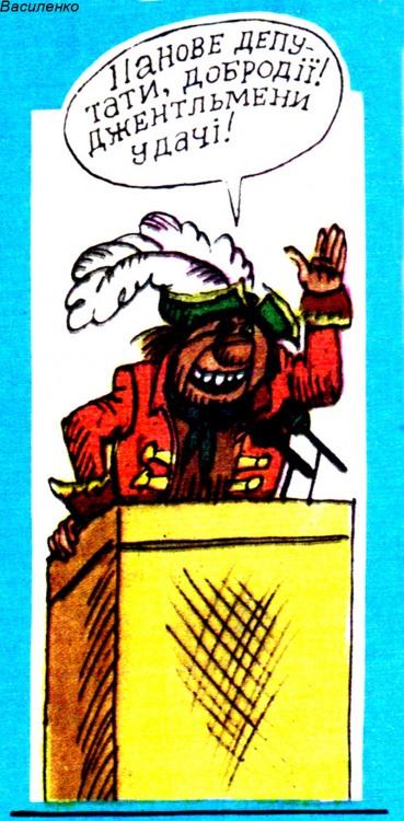 Малюнок  про депутатів, піратів журнал перець