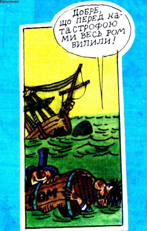 Малюнок  про ром, піратів, корабельну аварію журнал перець