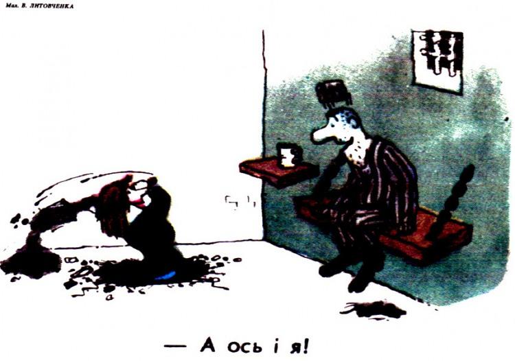 Малюнок  про в'язницю, чоловіка, дружину журнал перець
