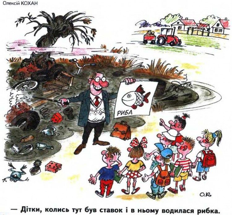 Малюнок  про дітей, забруднення журнал перець