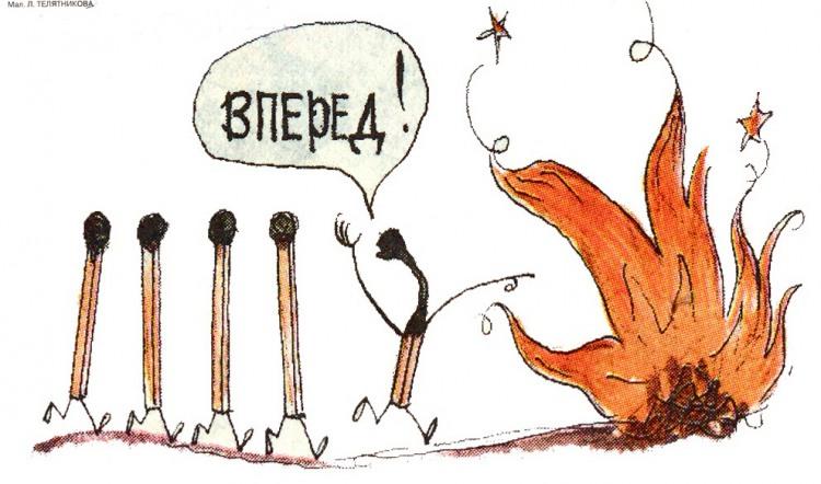 Малюнок  про сірники, вогонь журнал перець
