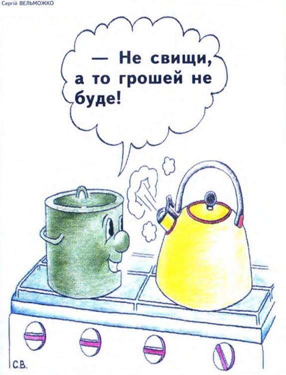 Малюнок  про свист, чайник журнал перець