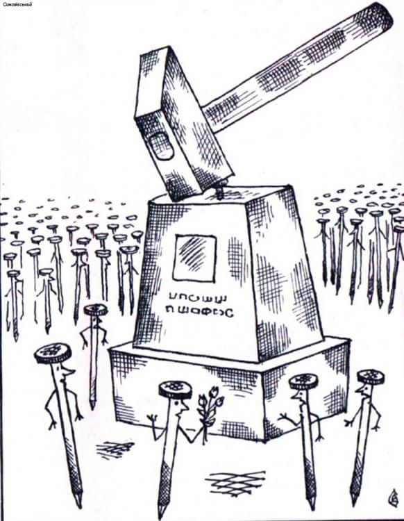 Малюнок  про молоток, цвяхи, пам'ятник журнал перець