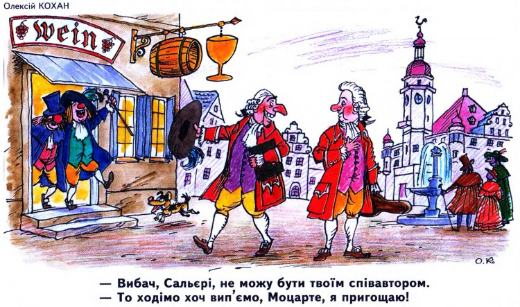 Малюнок  про моцарта, сальєрі журнал перець