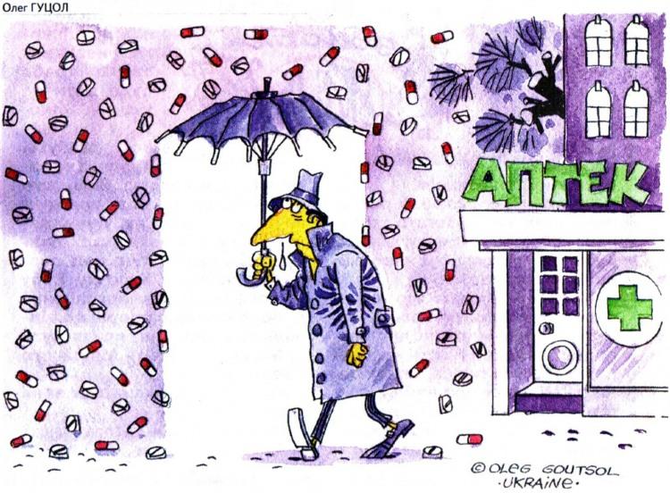 Малюнок  про пігулки, дощ журнал перець