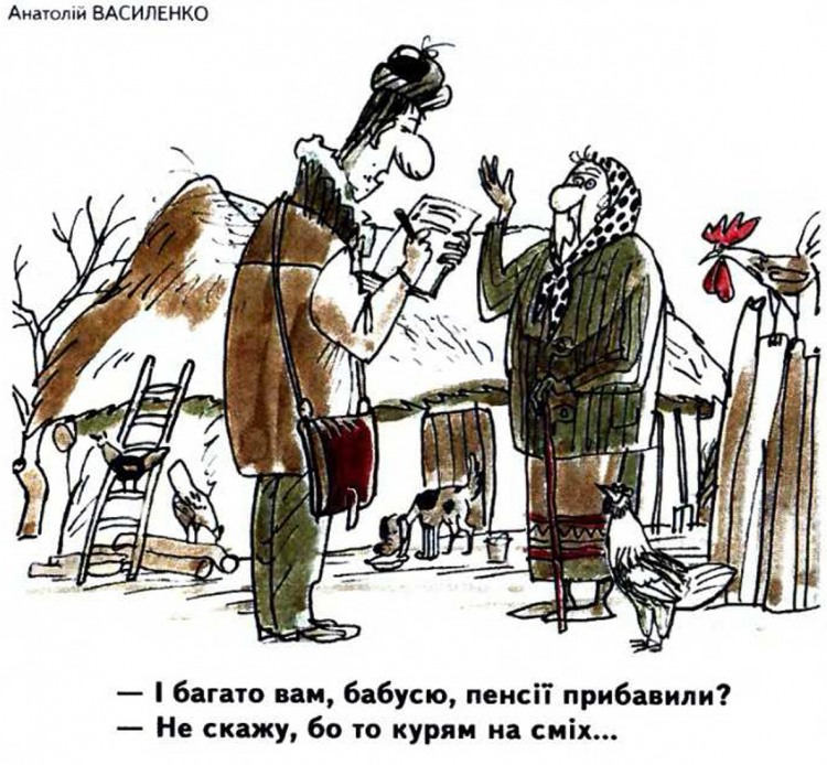 Малюнок  про пенсію журнал перець
