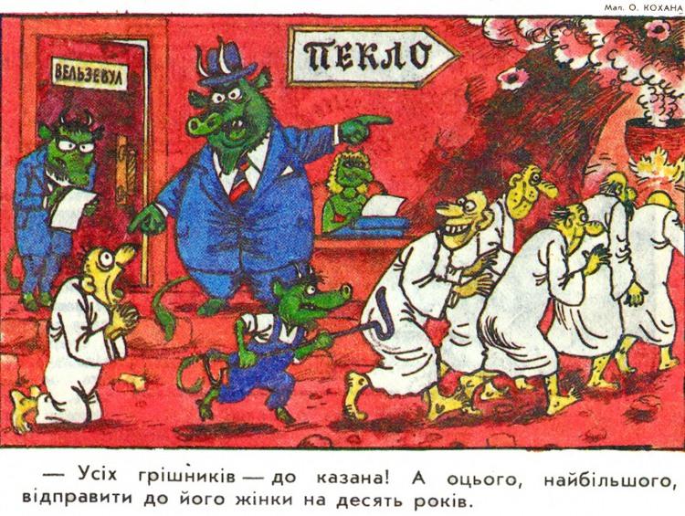 Малюнок  про пекло, грішників, чоловіка, дружину журнал перець