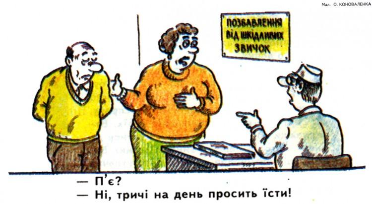 Малюнок  про звичку, лікарів, чоловіка, дружину, їжу журнал перець