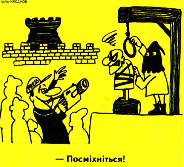 Малюнок  про страту, пресу, чорний журнал перець