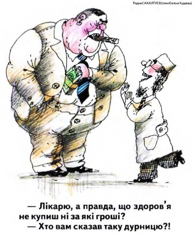 Малюнок  про лікарів, здоров'я, гроші журнал перець