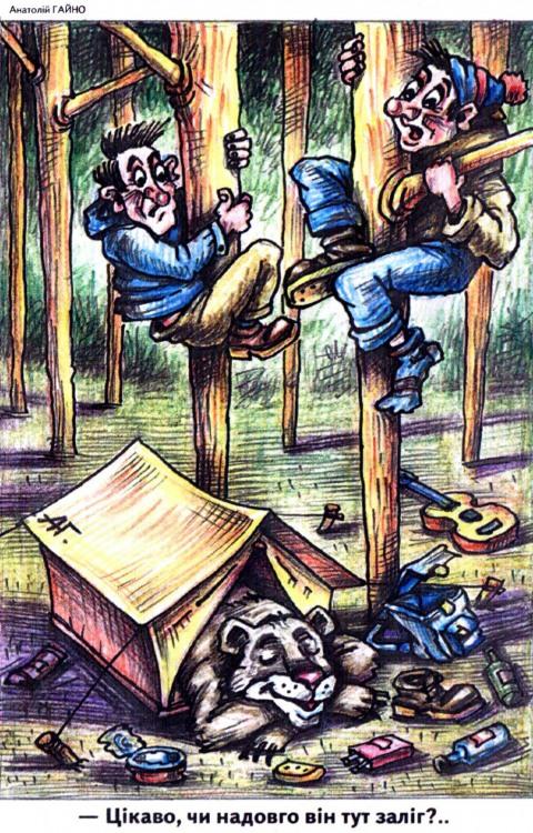 Малюнок  про туристів, ведмедів, чорний журнал перець
