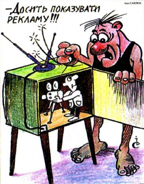 Малюнок  про телевізор, реклама журнал перець