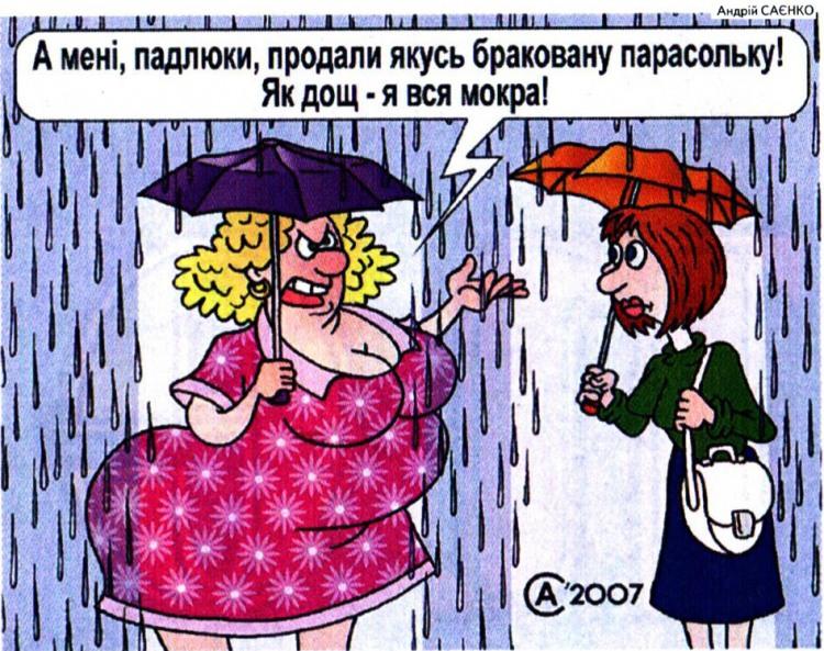 Малюнок  про парасольку, товстих людей журнал перець
