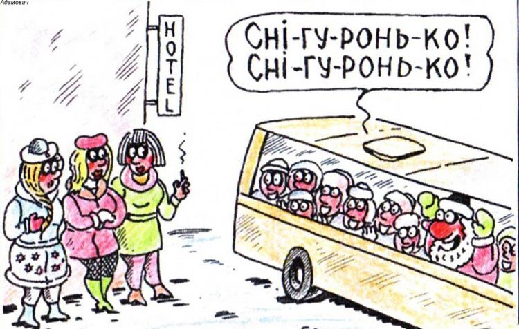 Малюнок  про повій, снігуроньку журнал перець