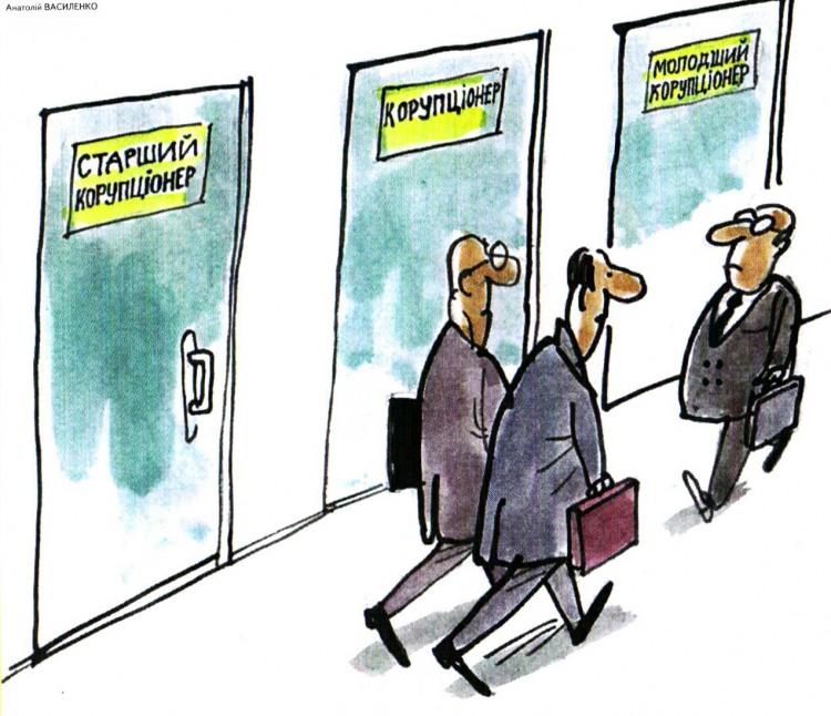 Малюнок  про корупцію, чиновників журнал перець