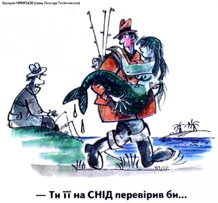 Малюнок  про русалок, вульгарний журнал перець