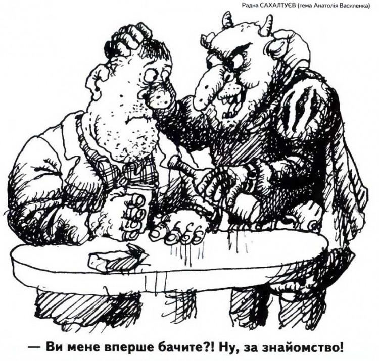Малюнок  про п'яниць, чорта журнал перець