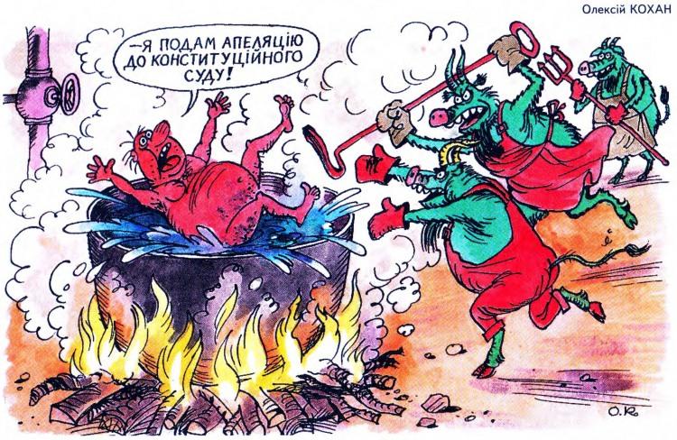 Малюнок  про пекло, політиків, чорта журнал перець