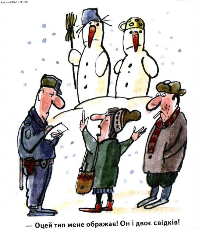 Малюнок  про образу, міліціонерів, свідків, сніговика журнал перець