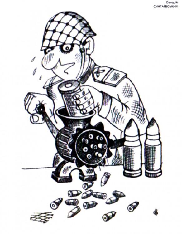 Малюнок  про м'ясорубку, зброю, військових журнал перець