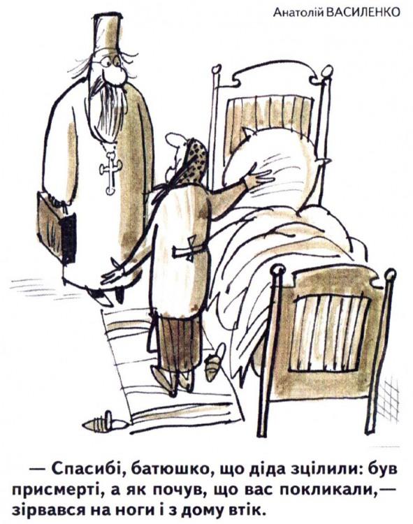 Малюнок  про священиків, діда, баб журнал перець