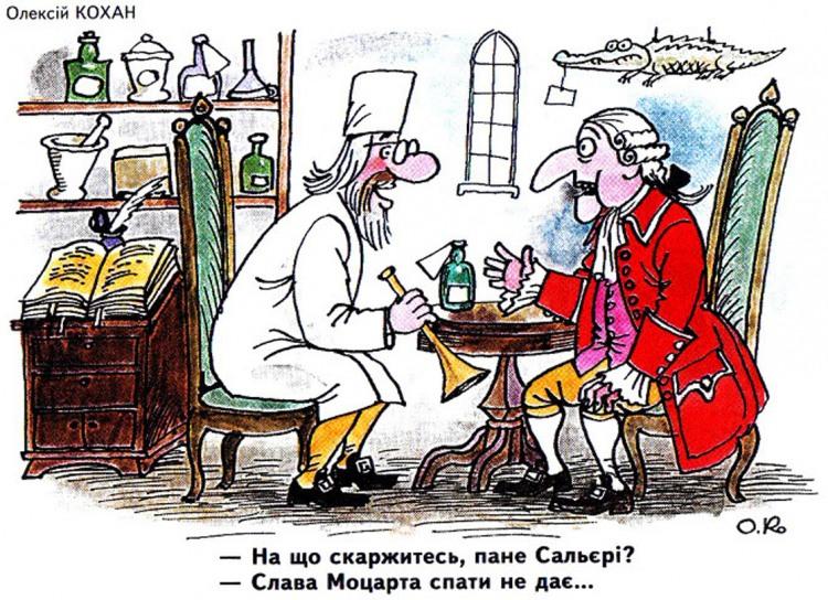 Малюнок  про сальєрі, лікарів, славу, моцарта журнал перець