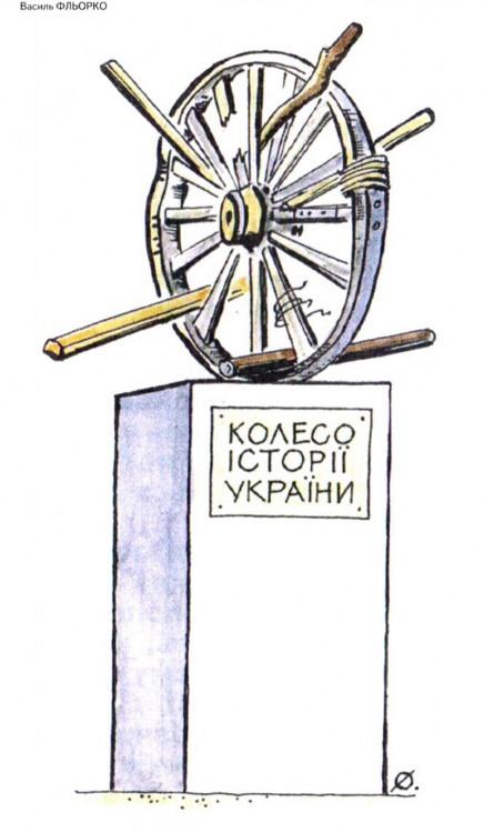 Малюнок  про колесо, історію, україну журнал перець