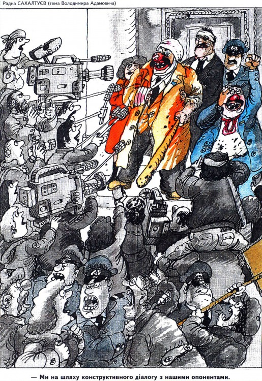 Малюнок  про політиків, чорний журнал перець