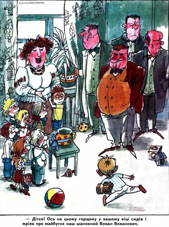 Малюнок  про дитсадок, бандитів журнал перець
