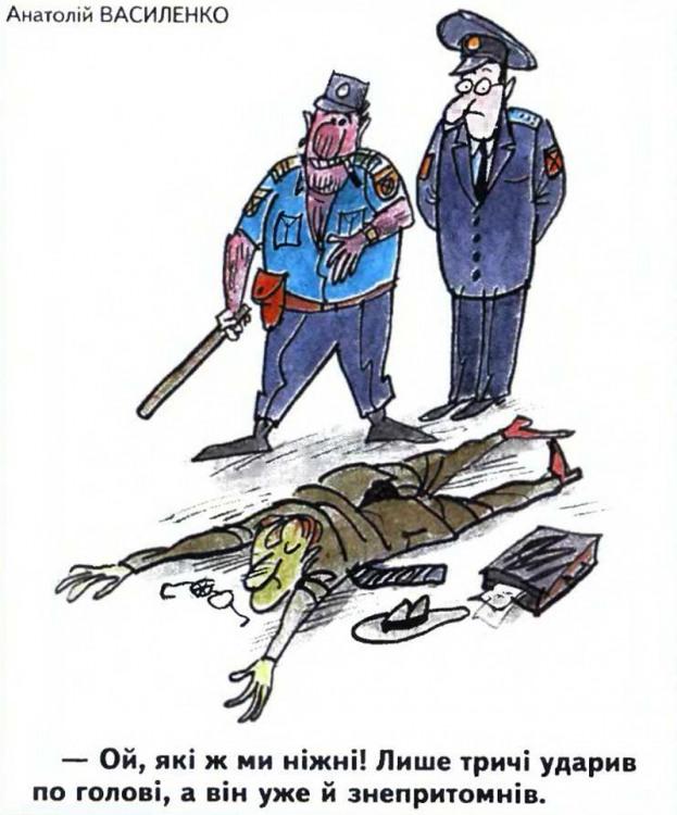 Малюнок  про міліціонерів, жорстокий журнал перець