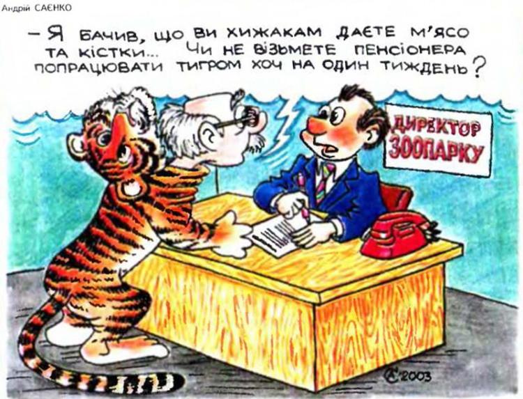 Малюнок  про зоопарк, пенсіонерів журнал перець