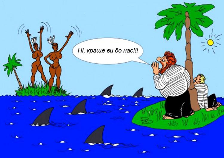 Малюнок  про безлюдний острів, чоловіків, жінок, акул вульгарний