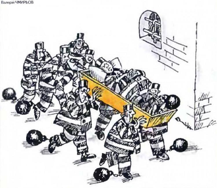 Малюнок  про в'язницю, похорон журнал перець