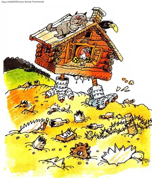 Малюнок  про хатинку на курячих ніжках, забруднення журнал перець