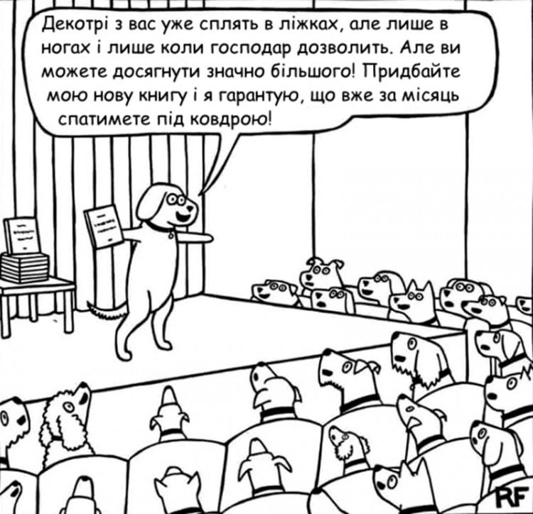 Малюнок  про собак та книги