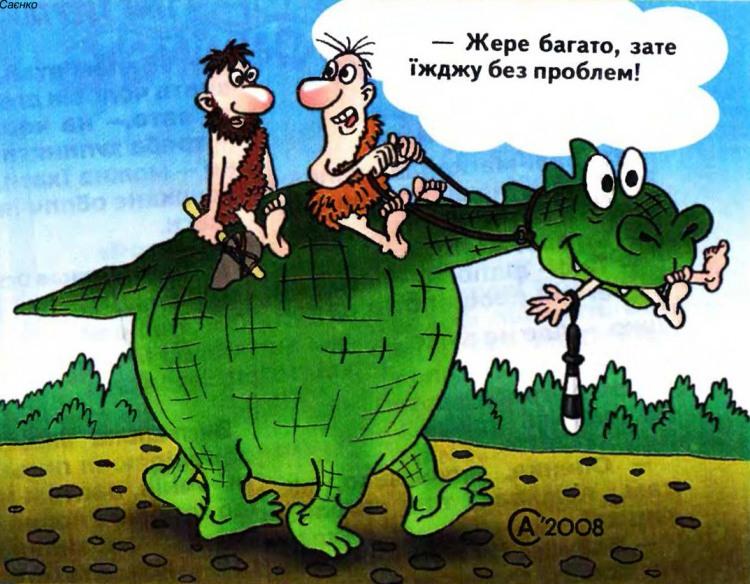 Малюнок  про первісних людей, динозаврів, чорний журнал перець