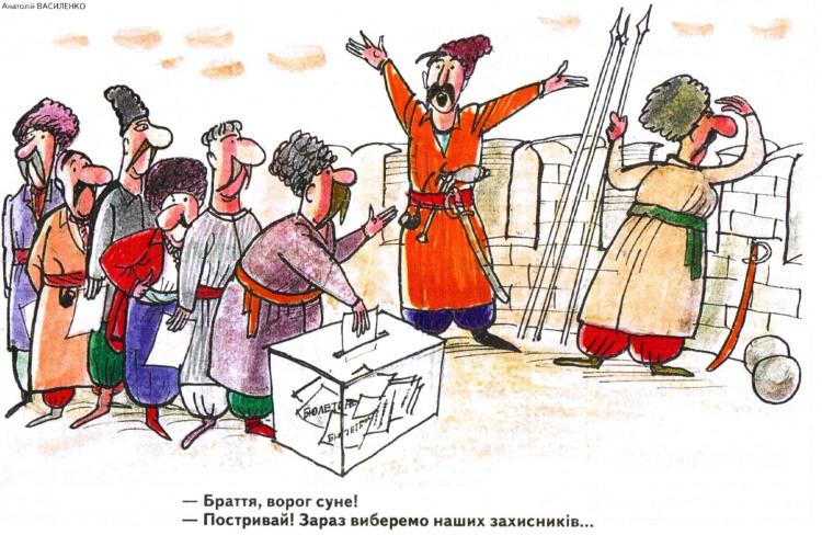 Малюнок  про козаків, ворогів, вибори журнал перець