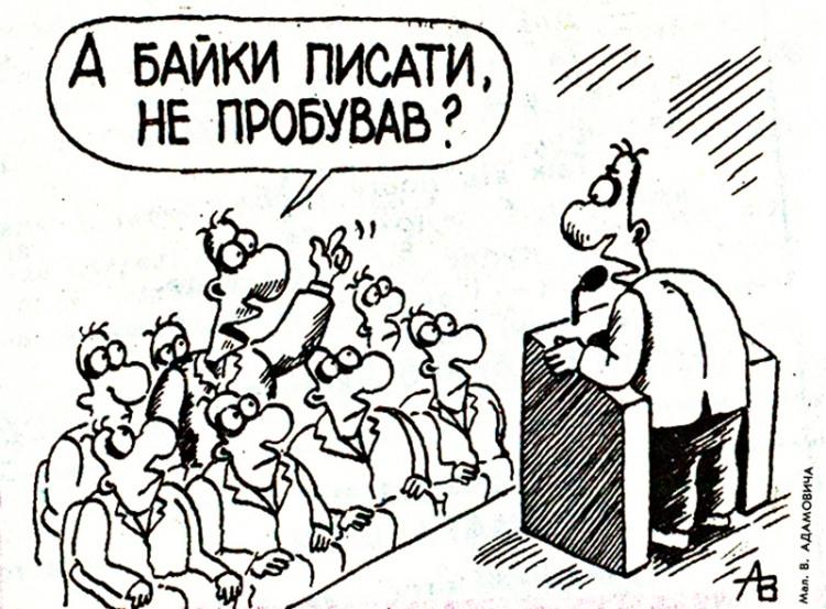 Малюнок  про ораторів, політиків журнал перець
