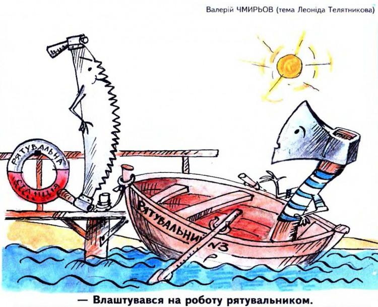 Малюнок  про рятувальників, сокиру журнал перець