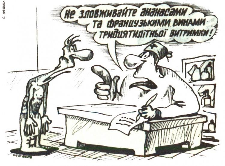 Малюнок  про лікарів, цинічні журнал перець